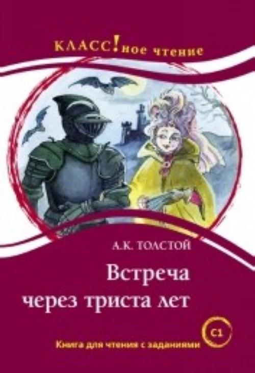 Встреча через триста лет. А.К. Толстой. Лексический минимум —  12 000 слов (C1)