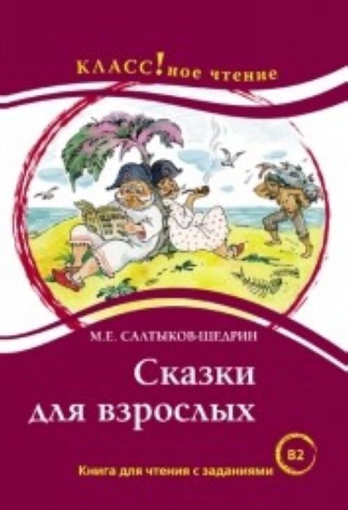 Skazki dlja vzroslykh M.E. Saltykov-Schedrin. Lexical minimumum — 6000 words (B2)