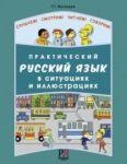 Prakticheskij russkij jazyk v situatsijakh i illjustratsijakh. Setti sisältää kirjan ja CD-MP3