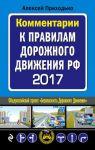 Kommentarii k Pravilam dorozhnogo dvizhenija RF s poslednimi izmenenijami na 2017 god