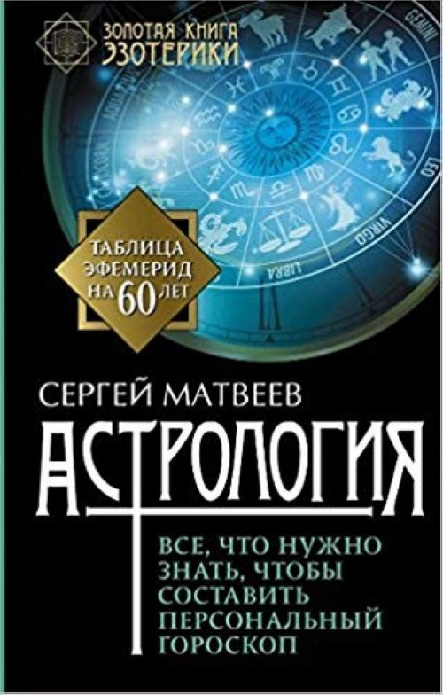 Astrologija. Vse, chto nuzhno znat, chtoby sostavit personalnyj goroskop