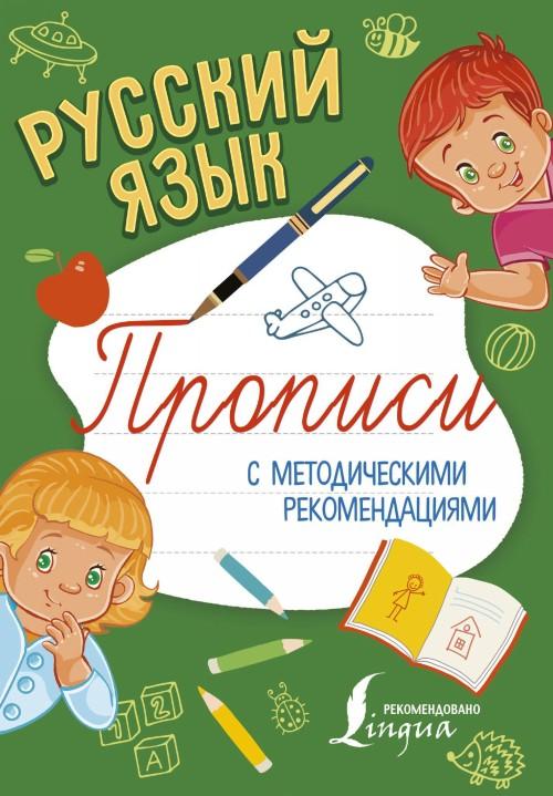 Russkij jazyk. Propisi s metodicheskimi rekomendatsijami