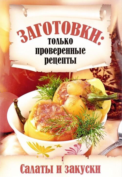 Заготовки. Салаты и закуски