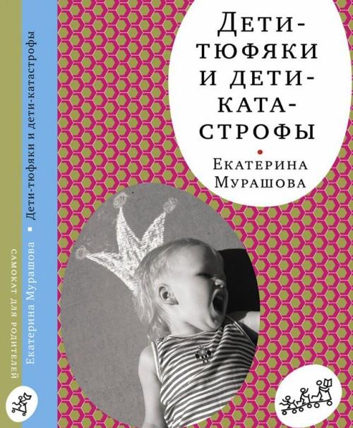 Deti-tjufjaki i deti-katastrofy