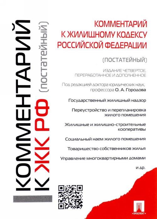 Комментарий к Жилищному  кодексу  РФ (постатейный) (4-ое изд.)
