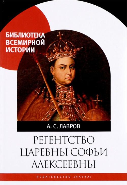Regenstvo tsarevny Sofi Alekseevny