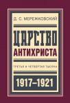 Tsarstvo Antikhrista:Tretja i chetvertaja tysjacha 1917-1921