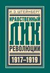 Nravstvennyj lik revoljutsii 1917-1919
