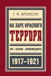 Na zare krasnogo terrora.VCHK-Butyrki-Orlovskij tsentral 1917-1921