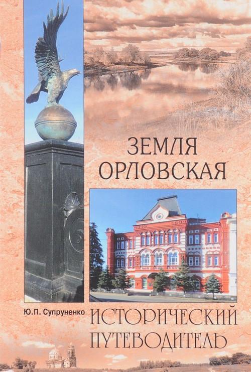 Земля Орловская.Исторический путеводитель