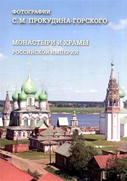 Монастыри и храмы Российской империи.