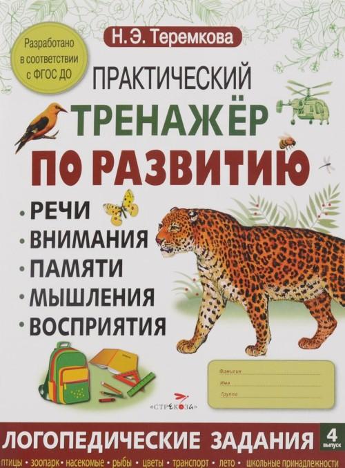 Prakticheskij trenazher po razvitiju.Vyp.4.Logopedicheskie zadanija (5-7 l.)