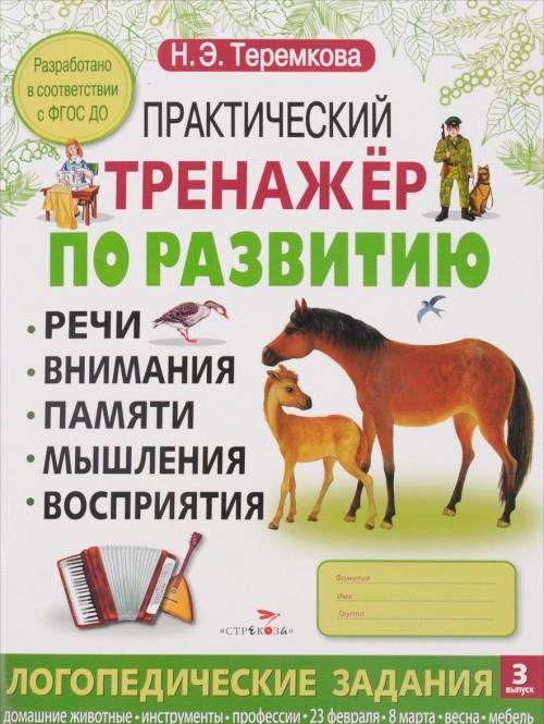 Prakticheskij trenazher po razvitiju.Vyp.3.Logopedicheskie zadanija (5-7 l.)