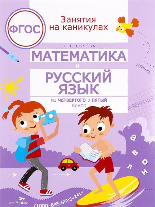 Matematika i russkij jazyk iz 4 v 5 klass (sootv.FGOS)