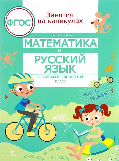 Matematika i russkij jazyk iz 3 v 4 klass (sootv.FGOS)