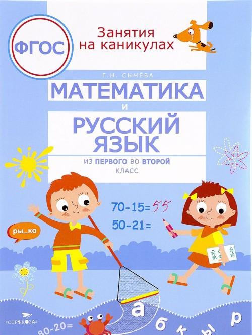 Matematika i russkij jazyk iz 1 vo 2 klass (sootv.FGOS)