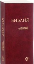 Biblija. Sovremennyj russkij perevod