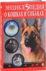Entsiklopedija o koshkakh i sobakakh