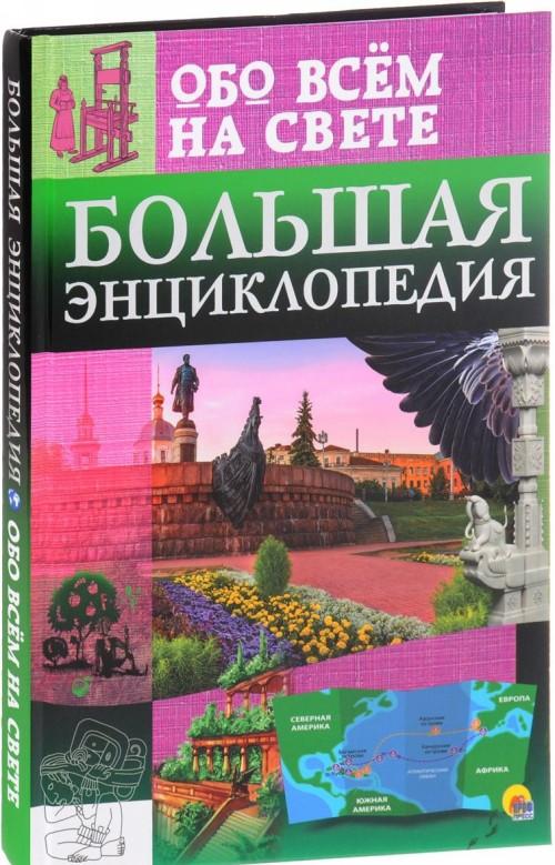 Bolshaja entsiklopedija obo vsjom na svete
