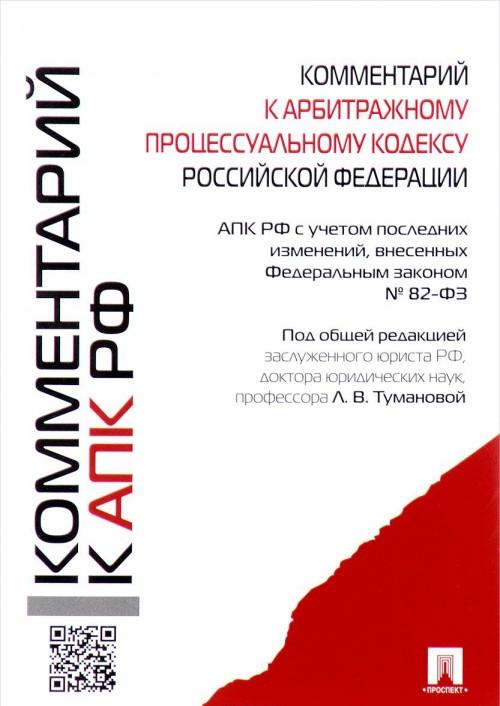 Комментарий к арбитражному процессуальному кодексу РФ