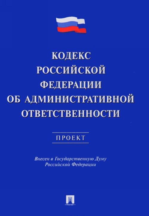Kodeks RF ob administrativnoj otvetsvennosti.Proekt