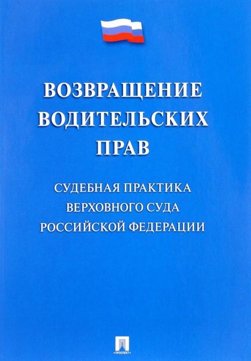 Vozvraschenie voditelskikh prav. Sudebnaja praktika Verkhovnogo Suda Rossijskoj Federatsii