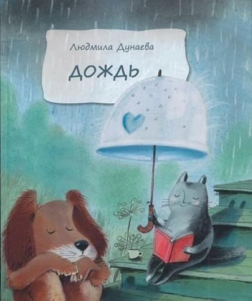 Дождь.Маленькая повесть
