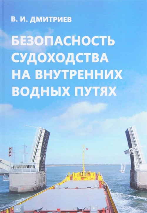 Bezopasnost sudokhodstva na vnutrennikh vodnykh putjakh.
