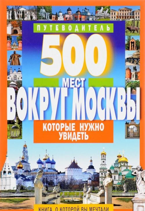 500 мест вокруг Москвы,которые нужно увидеть