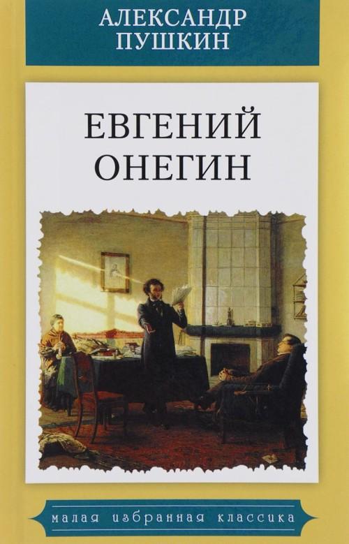 Евгений Онегин:Роман в стихах