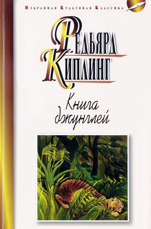 Книга джунглей.Вторая книга джунглей.Рассказы