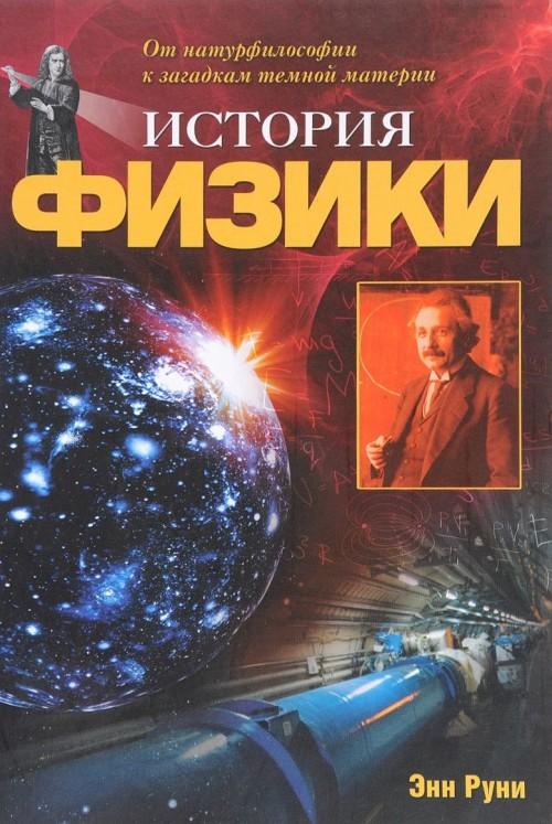 Istorija fiziki. Ot naturfilosofii k zagadkam temnoj materii