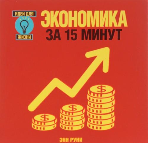 Ekonomika za 15 minut