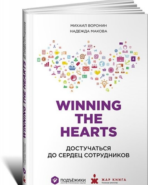 Winning the Hearts. Dostuchatsja do serdets sotrudnikov