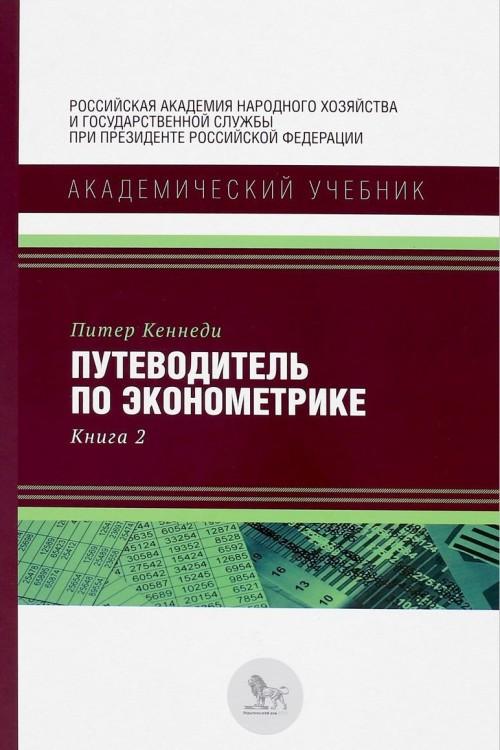 Путеводитель по эконометрике. Книга 2