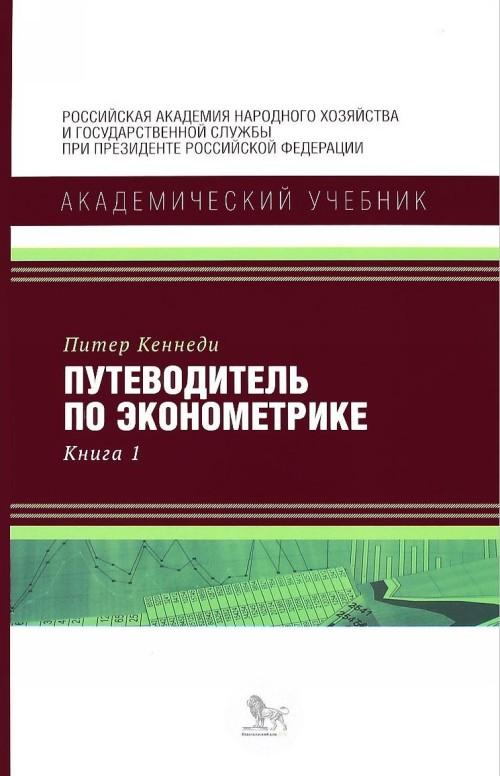 Путеводитель по эконометрике. Книга 1