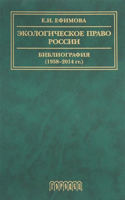 Ekologicheskoe pravo Rossii.Bibliografija (1958-2014 gg.)