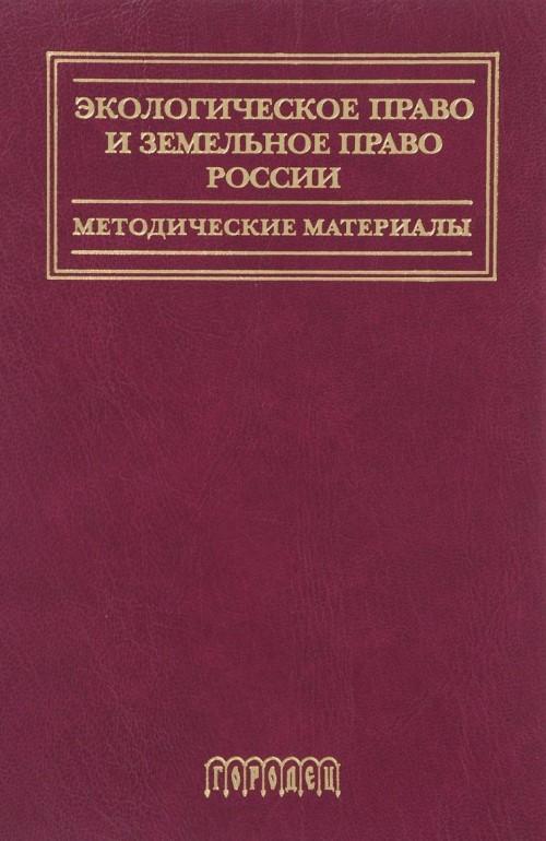 Ekologicheskoe pravo i zemelnoe pravo Rossii. Metodicheskie materialy