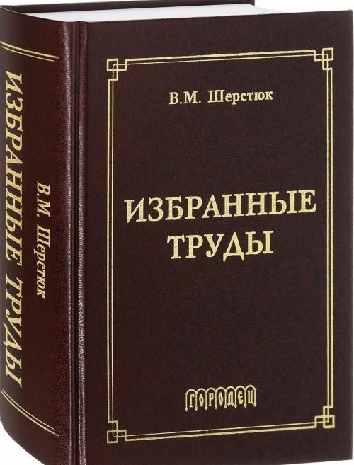 V. M. Sherstjuk. Izbrannye trudy