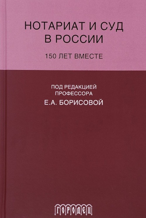 Notariat i sud v Rossii.150 let vmeste