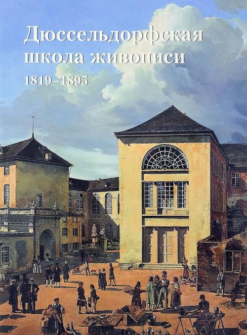 Дюссельдорфская школа живописи 1819-1895 (м/о)