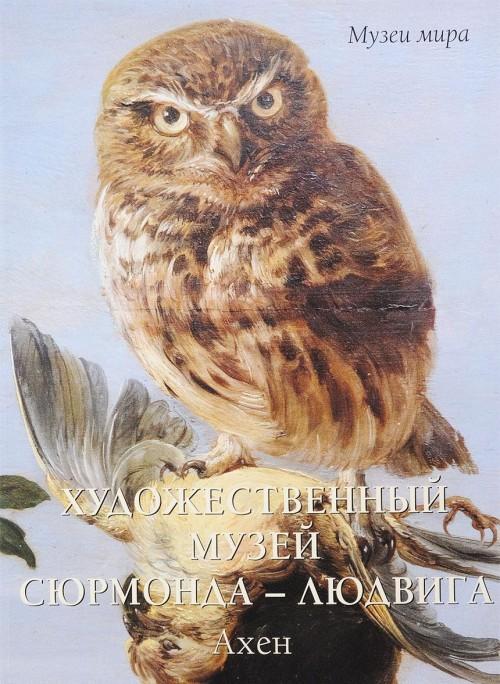 Khudozhestvennyj muzej Sjurmonda-Ljudviga.Akhen