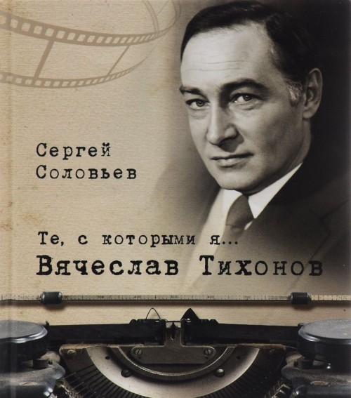 Те,с которыми я... Вячеслав Тихонов