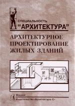Arkhitekturnoe proektirovanie zhilykh zdanij