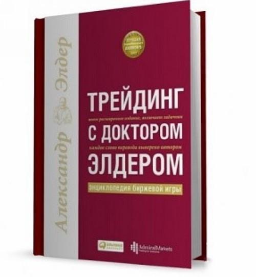 Трейдинг с доктором Элдером. Энциклопедия биржевой игры