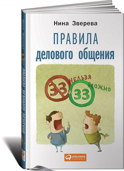 Pravila delovogo obschenija:33 nelzja i 33 mozhno