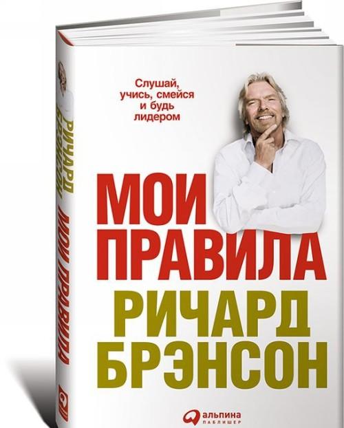 Мои правила:Слушай,учись,смейся и будь лидером +с/о