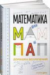 Matematika dlja mam i pap.Domashka bez muchenij