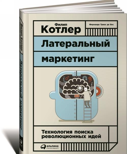 Lateralnyj marketing. Tekhnologija poiska revoljutsionnykh idej