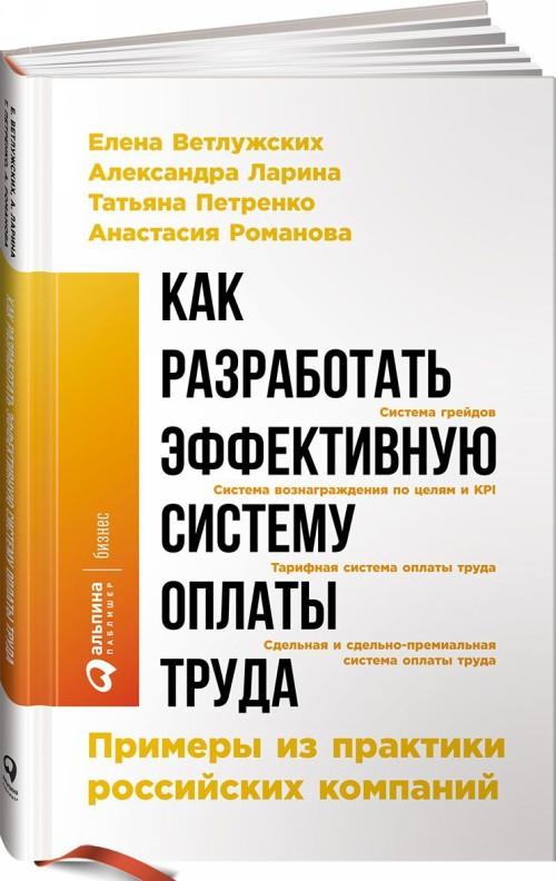 Как разработать эффективную систему оплаты труда.Примеры из практики российских